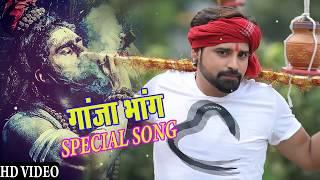 #Rakesh Mishra और Duja Ujjawal का New बोलबम Song - गांजा भांग पिलाओ राजा - Ganja Bhang Pilao Raja