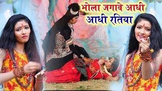 Duja Ujjwal का   Sawan Video Song  - भोला जगावे आधी आधी रतिया  -  New Bolbum Song 2018