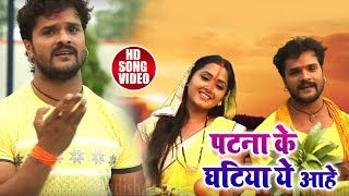 Khesari Lal Yadav और Kajal Raghwani का सुपरहिट Chhath Song - पटना के घटिया ये आहे - Bhojpuri Chhath