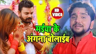 #Video Song - #Gunjan Singh का New #Devi पचरा - Maiya Ke Angana Bolaib Ho - Bhojpuri Devi Geet 2018