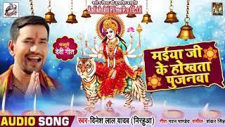 मईया जी के होखता पुजनवा - Dinesh Lal Yadav का New 2018 Navratri Song - Bhojpuri Bhakti Songs