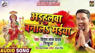 "Dinesh Lal Yadav  "" Nirhua  "" का New Devi Geet   Adhulava Banala Maiya   Bhojpuri Devi Geet 2018"