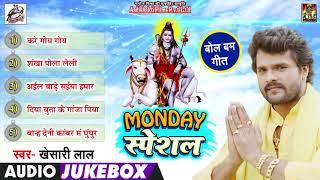 Khesari Lal Yadav Jai Mahakal Bhajan  सोमवार Special Shiv Bhajan  Jukebox..