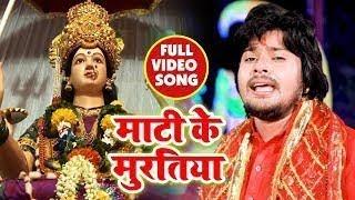 #HD VIDEO #Vishal Gagan का 2019 का New भोजपुरी देवी गीत   Maati Ke Muratiya   Bhojpuri Bhakti Songs