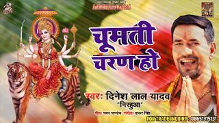 Dinesh Lal Yadav  का New Devi Geet चूमती चरण हो  Bhojpuri Devi Geet