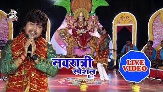 Vishal Gagan Devi Geet 2019 #VIDEO_SONG - Navratri Special - Bhojpuri Devi Geet