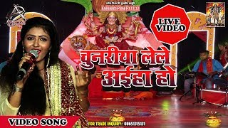 चुनरिया लेले अईहा हो   | Dujja Ujjawal | New Hit Bhojpuri Devi Geet  | Special Hits