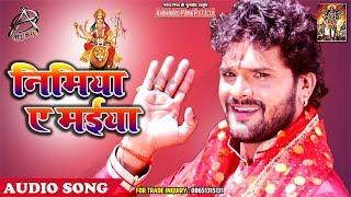 #Khesari Lal का 2019 का Bhojpuri #देवी गीत   Nimiya E Maiya    #निमिया ए मईया    Navratri Songs