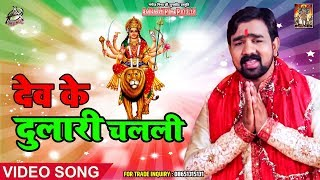 Bhojpuri Devi Geet - Dev Ke Dulari Chalali - Brijesh Singh - Bhojpuri New Songs 2019