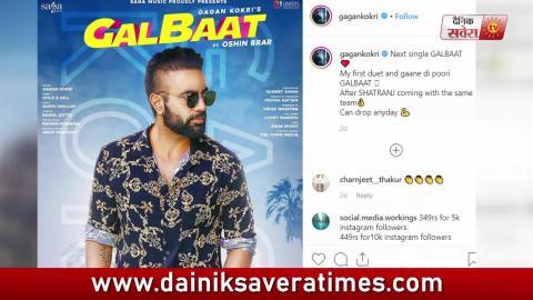 Gal Baat l Gagan Kokri l New Punjabi Song 2019 l Dainik Savera