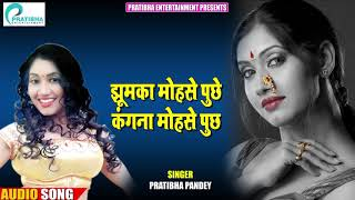 Pratibha Pandey का New Romantic Song   झुमका मोहसे पूछे   Pratibha Entertainment