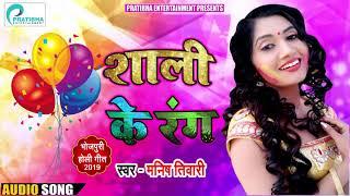 आ गया #Manish Tiwari का - 2019 का New BHojpuri Super Hit Holi Song - शाली के रंग