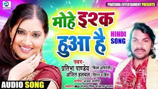 मोहे इश्क़ हुआ है - Mohe Ishq Huwa Hai - Pratibha Pandey , Ajit Halchal - Hinsi Songs 2019