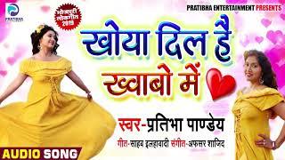 खोया दिल है ख्वाबो में - Khoya Dil Hai Khwabo Me - Pratibha Pandey - Hindi Songs 2019