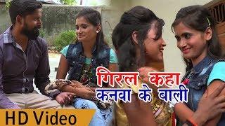 सुपरहिट भोजपुरी HD Vidio - गिरल कहा कनवा के बाली - Vipin Parjapti - New Bhojpuri Song 2018