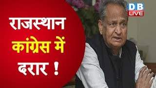 राजस्थान Congress में दरार ! क्या जाएगी गहलोत सरकार ? Ashok Gehlot news | rajasthan latest news