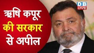 Rishi Kapoor की सरकार से अपील | जेटली, ईरानी और पीएम से की अपील  | #DBLIVE