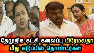 பிரேமலதா விஜயகாந்தால் அழியும் தேமுதிக கட்சியை விட்டு விலகும் தொண்டர்கள்|DMDK Closed
