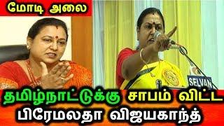 தமிழகத்திற்கு சாபம் விட்ட பிரேமலதா விஜயகாந்த்|Premalatha Vijayakanth|DMDK|Premalatha press Meet