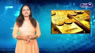 దిగొచ్చిన బంగారం | Gold Rate Today | Gold Price Today | Top Telugu TV