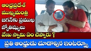 YS Jagan Meets Venu Swamy | Venu Swamy Exclusive interview SOON | Top Telugu TV