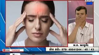 Arogya Ni Aagya | 27-08-2019 | Mantavya News