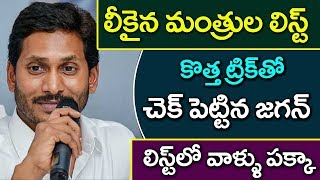 YS Jagan Gives Clarity About His Cabinet Ministers I ApCm Oath 2019  I rectv india