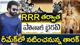 jr ntr in pathala bhairavi remake #rrr I latest film news updates I rectvindia 2019