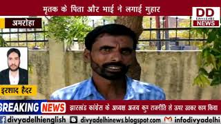 इंसाफ को डगर-डगर भटकते मृतक के परिजन || DIVYA DELHI NEWS