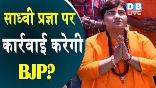 Pragya Singh Thakur पर कार्रवाई करेगी BJP? | #DBLIVE