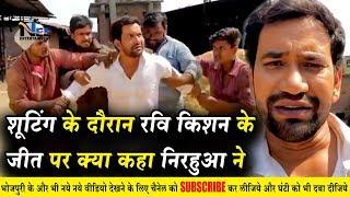 #निरहुआ भईया #आजमगढ़ से हारने के बाद कर रहे है फिल्म की शूटिंग !! #रवि-किशन के लिए क्या कहा ?