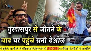 #गुरदासपुर से भरी मतों से जीतने के बाद #सनी-देओल पहुचें अपने घर !! लोगों ने किया जमकर #स्वागत
