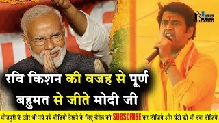 #रवि किशन के इसी भाषण की वजह से #पूर्ण बहुमत से जीते #मोदी जी !! #RaviKishanLiveBhasan