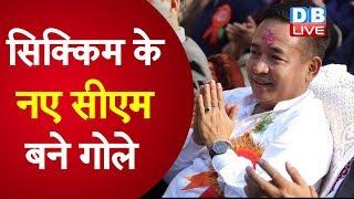 Sikkim के नए CM बने गोले | गोले ने ली CM पद की शपथ |#DBLIVE