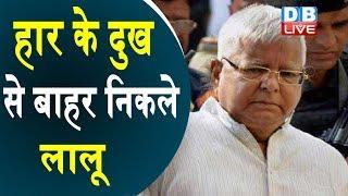 Lalu Prasad Yadav ने खाना-पीना किया शुरु | लालू की सेहत में पहले से सुधार |#DBLIVE