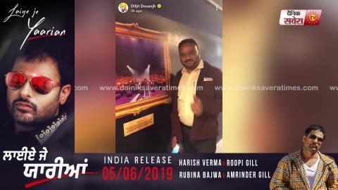 Diljit Dosanjh ਨੇ ਆਪਣੇ Fans ਨਾਲ Share ਕੀਤੀ ਸਾਲ 2016 ਦੀ ਯਾਦ | Dainik Savera