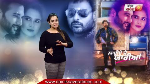 Laayie Je Yaarian | Trailer Review | Amrinder Gill | Harish Verma | Roopi Gill | Dainik Savera