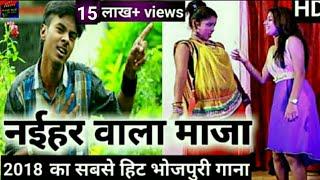 2019 का सबसे हिट भोजपुरी गाना-नईहर वाला माजा-New Bhojpuri Hot HD Video SOng