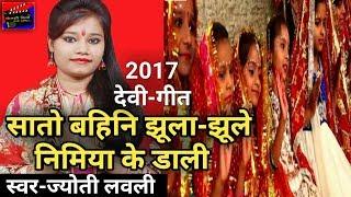 2017 के हिट भक्ती देवी-गीत-सातो बहिनि झूला-झूले निमिया के डाली-सिंगर ज्योति लवली