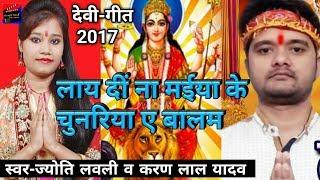 """करण लाल यादव के सबसे हिट देवी गीत """"लादीं ना मईया के चुनरिया ए बालम"""" new Bhojpuri bhakti song 2018"""