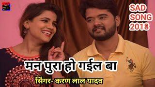 Karan Lal Yadav का सबसे दर्दभरा भोजपुरी गाना    मन पुरा हो गईल बा    Latest Bhojpuri Sad Song 2019