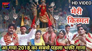 दुर्गापूजा 2018 का सबसे पहला भक्ति देवी गीत    MERI KISMAT    HD Video SOng - हर जगह धुम मचाया