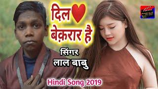 Milne ke liye tumse dil bekarar hai~Lal Babu~Latest Hindi romantic song 2019 HD Video