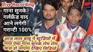 Lal Babu & Karan Lal Yadav New Bhojpuri & Hindi Song #Recording In Studio Live HD Video 2019