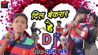मिलने के लिए तुमसे दिल बेक़रार है~Dil Bekarar Hai Dj Remix~Lal Babu Karan Arjun~hindi Love Song 2019