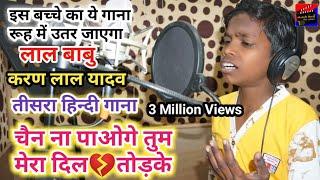Lal Babu & Karan Lal Yadav का तीसरा सुपरहीट गाना~Chain Na Paoge Tum Mera Dil Tod Ke~Hindi Sad Song