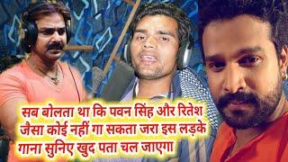 Pawan Singh और Ritesh Pandey को टक्कर दिया इस लड़के का आवाज आपका रोम रोम खड़ा कर देगा देखिए विडियो