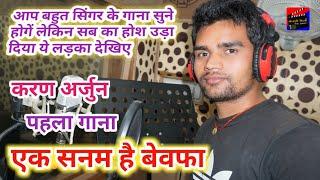 आ गया Karan Arjun का पहला सुपरहिट दर्दभरा गाना~Ek Sanam Hai Bewafa~Latest Hindi Sad Song 2019