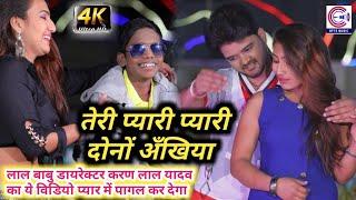 आ गया Lal Babu डायरेक्टर Karan Lal Yadav का ये विडियो दिल छु लेगा-Teri Pyari Pyari Dono Ankhiya