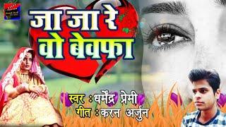 वेबफा है सनम~Bewafa Hai Sanam~Latest Hindi Sad Song 2019~Dharmendra Premi~Karan Arjun